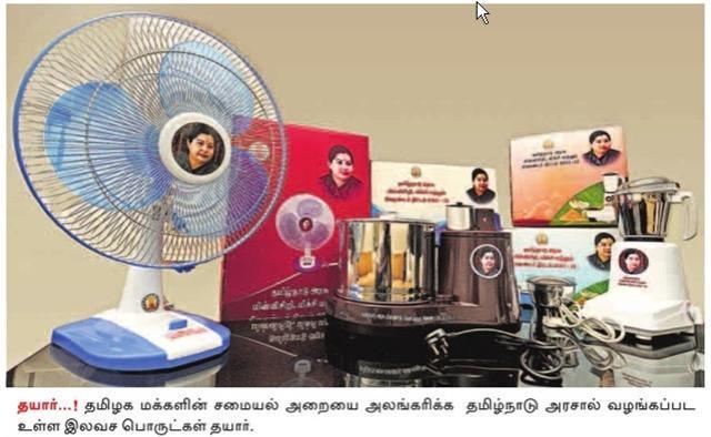 Amma Free Mixie Grinder Fan